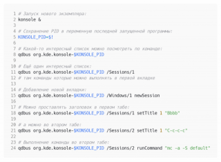konsole-over-dbus(1).png